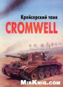 Крейсерский танк Cromwell