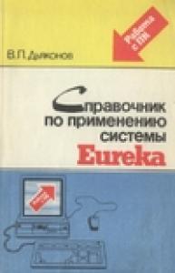Справочник по применению системы EUREKA