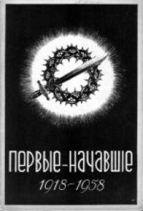 Первые начавшiе (1918-1958)