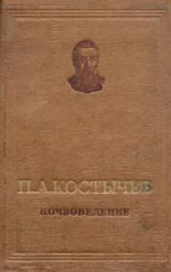 Почвоведение (I, II и III части): Курс лекций, читанный в 1886-1887 гг
