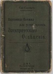 Карманная книжка для установщиковъ электрическаго освещенiя