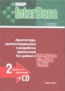 Мир InterBase