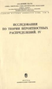Исследования по теории вероятностных распределений. IV