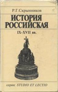 История Российская. IX-XVII вв