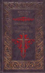 Криминальная история христианства. Книга первая. (Kriminalgeschichte des christentums)