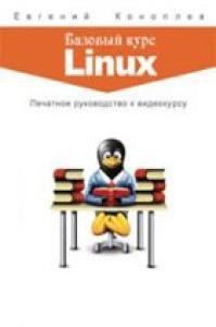 Базовый Курс Linux + CD