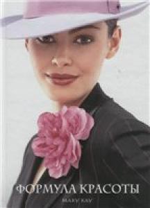 Книга по макияжу ''Формула красоты Mary Kay''