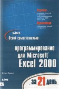 Освой самостоятельно программирование для Microsoft Excel 2000 за 21 день