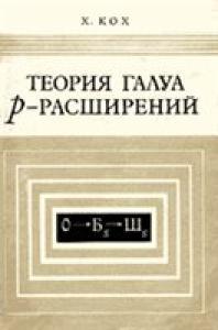 Теория Галуа p-расширений