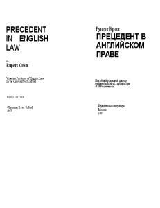 Прецедент в английском праве (Precedent in English Law)