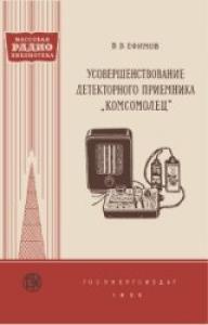 """Усовершенствование детекторного приемника """"Комсомолец"""""""