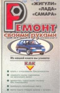"""Автомобили """"Жигули"""",""""Лада"""",""""Самара"""".Ремонт своими руками"""