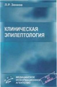 Клиническая эпилептолоrия (с элементами нейрофизиолоrии)