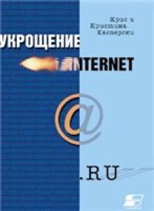 Укрощение Интернет@.RU