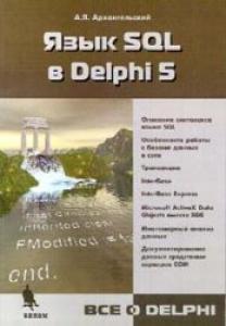 Язык SQL в Delphi 6