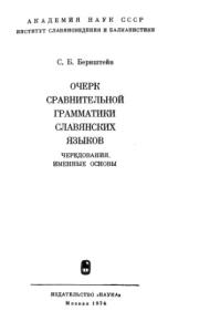 Очерк сранительной грамматики славянских языков. Чередования. Именные основы (The Sketch of Comparative Grammar of Slavic Languages. Sound Alternations. Nominal Stems)