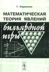 Математическая теория явлений бильярдной игры. (Theorie mathematique des effets du jeu de billard)