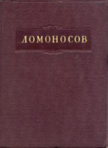 Полное собрание сочинений. Tpуды по физике 1753-1765 гг