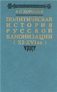 Политическая история русской канонизации (XI - XVI вв.)