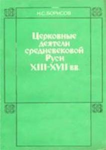 Церковные деятели средневековой Руси XIII - XVII вв