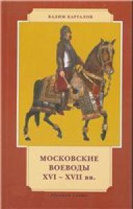 Московские воеводы XVI - XVII вв