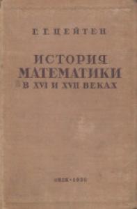 История математики в XVI и XVII веках. (Geschichte der mathematik im XVI und XVII jahrhundert, 1903)