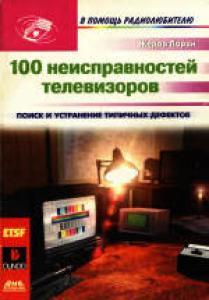 100 неисправностей телевизоров. (100 pannes TV)