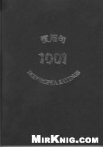 1001 поговорка