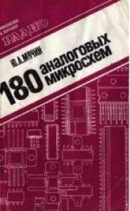 180 аналоговых микросхем. Справочник