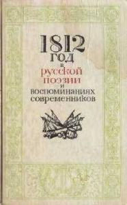 1812 год в русской поэзии и воспоминаниях современников