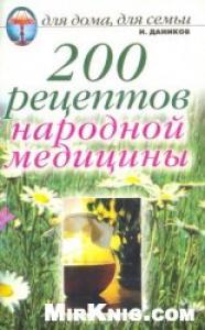 200 рецептов народной медицины