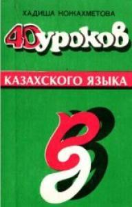 40 уроков казахского языка