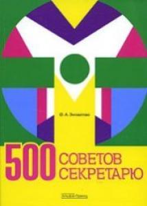 501 советов секретарю