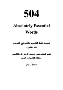 504 absolutely essential words 5th edition pdf