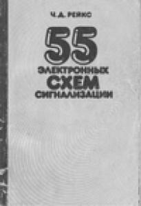 55 электронных схем сигнализации