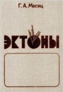 Эктоны