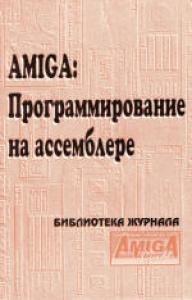 AMIGA: Программирование на ассемблере