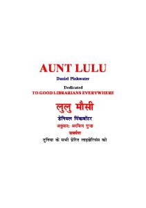 Urdu Hindi: An Artificial Divide (Politics of Language) - PDF