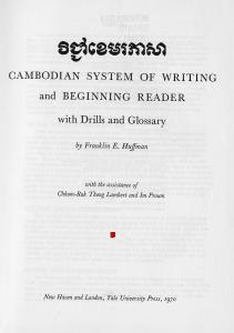 Cambodian System of Writing and Beginning Reader with Drills and Glossary  Writing & Journalism
