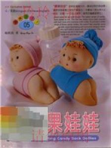 Candy sock dolls