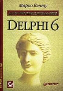 Delphi 6 для профессионалов