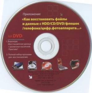 DVD и многое другое (+DVD)