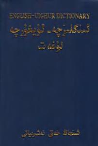 Romanized School Dictionary, English and Urdu - PDF Free Download