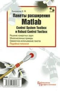 Expansion packs MATLAB. Control System Toolbox and Robust Control Toolbox   Pakety rasshireniya MATLAB. Control System Toolbox i Robust Control Toolbox