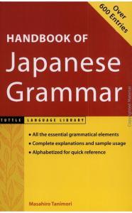 Handbook of Japanese Grammar (Tuttle Language Library)