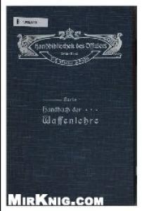 Handbuch der waffenlehre