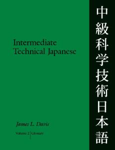 Intermediate Technical Japanese: Glossary
