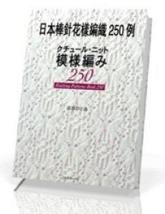 Knitting patterns book 250 (Узоры и схемы по вязанию спицами)