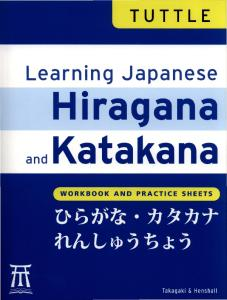 Learning Japanese Hiragana and Katakana: Workbook and Practice Sheets   Edition 2