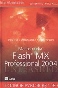 Macromedia Flash MX Professional 2004. Полное руководство